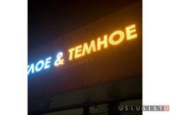 Объёмные буквы Москва
