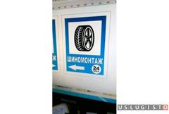 Объемные буквы, вывески, наклейки Москва