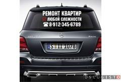 Реклама на заднее стекло / Наклейка Москва
