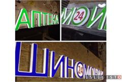 Вывеска для вашего бизнеса объемные буквы Москва