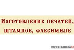 Изготовление печатей, штампов, факсимиле Москва