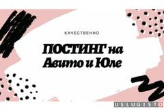 Постинг на Авито и Юле Москва