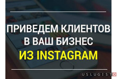 SMM-продвижение, таргетированная реклама, смм Москва