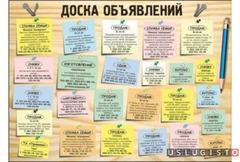 Размещение на досках объявлений Москва
