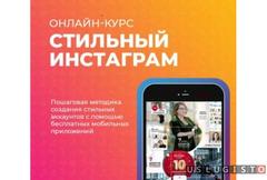 Инстаграм Москва