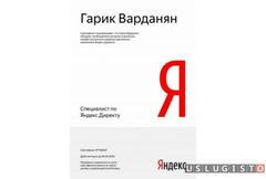 Настройка контекстной рекламы (Яндекс директ, Goog Москва