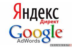 Настройка рекламы Google AdWords Москва