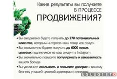 Раскрутка Инстаграм Москва
