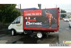 Реклама на газелях/автобилборд/брендмобиль Москва