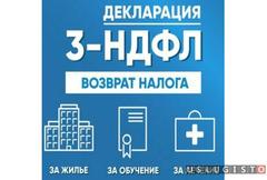 Заполнение деклараций 3 - ндфл (возврат налога) Москва
