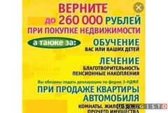 Заполенение декларации по форме 3-ндфл Москва