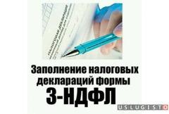 Налоговые вычеты, заполнение 3-ндфл Москва