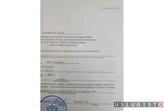 Справки из ифнс срочное получение Москва