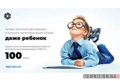 Налоговые вычеты физлицам Москва