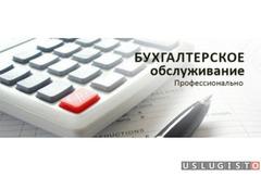 Бухучет с любой системой налогообложения Москва