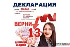Налоговый вычет, заполнения 3 ндфл Москва