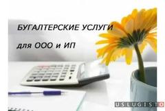 Бухгалтерское сопровождение ооо (ип). Консультации Москва