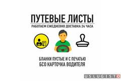 Путевые листы, карточка водителя, бланки бсо Москва