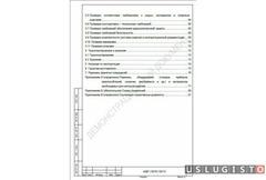 Разработка технической документации Москва