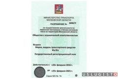 Лицензия на такси легально Москва