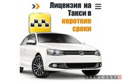 Лицензия для такси без ип Москва