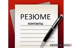 Открытие контактов/Поиск резюме/Консультации Москва