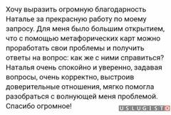 Коуч-сессия на метафорических картах Москва
