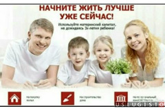 Материнский капитал Москва
