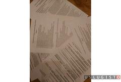 Компьютерный набор текста Москва
