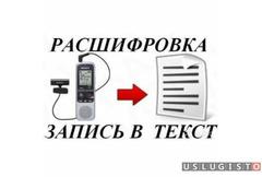 Перевод аудио видео в текст Транскрибация Москва