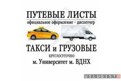 Путевые листы такси ведение журнала 2020 год Москва