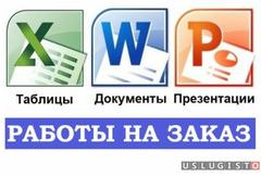 Работы в Excel Word Powerpoint Москва