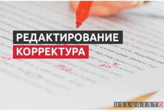 Корректура, редактирование текстов Москва