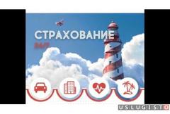 Оформление осаго / техосмотр Москва