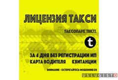 Путевые листы такси с подтверждением в мади цодд Москва