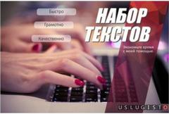 Корректировка и набор текста (формул, таблиц и т.д Москва