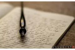 Тексты от руки, рукописи, набор такстов Москва