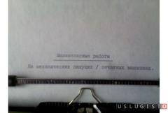 Машинописные работы - на мех. печатной машинке Москва