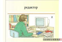 Редактор-корректор, наборщик текста Москва