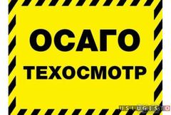 Осаго. Техосмотр. Без допов и комиссий Москва