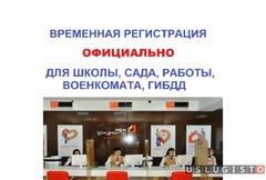 Временная регистрация Москва