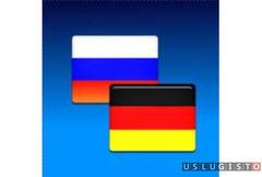 Немецкий язык. Переводчик Москва