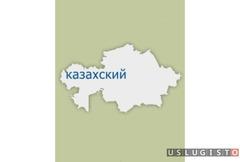 Перевод текста с русского на казахский язык Москва