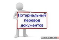Перевод. Нотариальное заверение, апостиль Москва