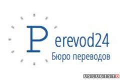 Бюро переводов Perevod24 Москва