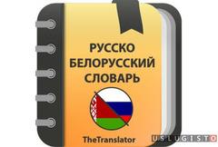 Перевод с\на белорусский язык Москва