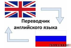 Переводчик английского языка Москва