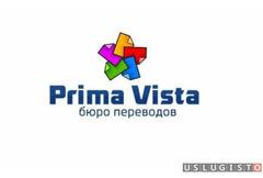 Бюро переводов в Москве Москва