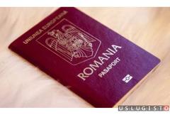 Помощь в получении гражданства Румынии Москва