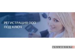 Регистрация ооо/ип Москва